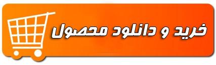دانلود بررسی شرکت در جرم با تاکید بر قتل عمد در حقوق کیفری و قوانین جزائی ایران و مصر